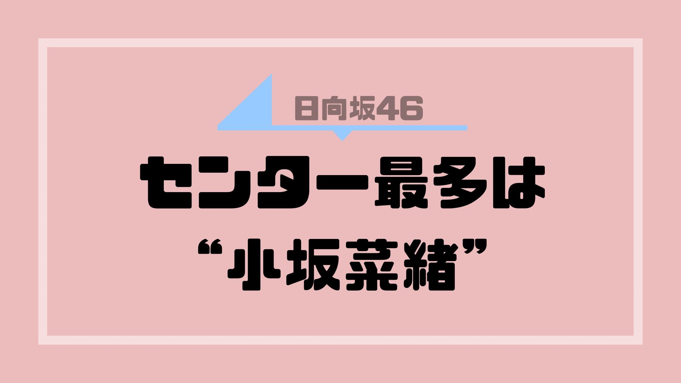 【日向坂46】センター経験最多は誰?