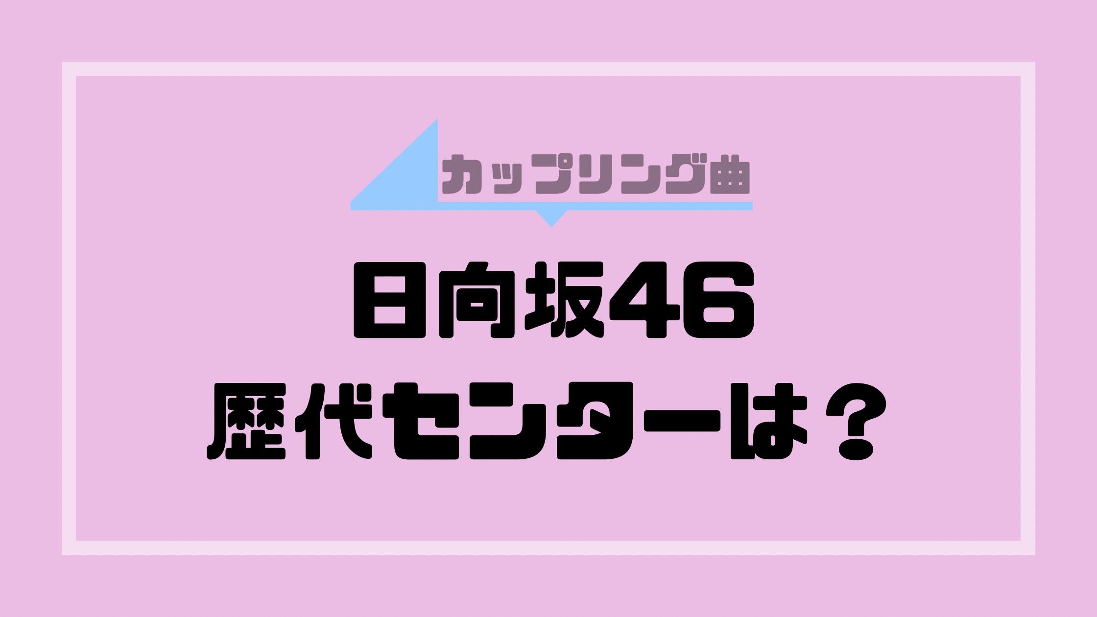 日向坂46時代の歴代センター【カップリング】