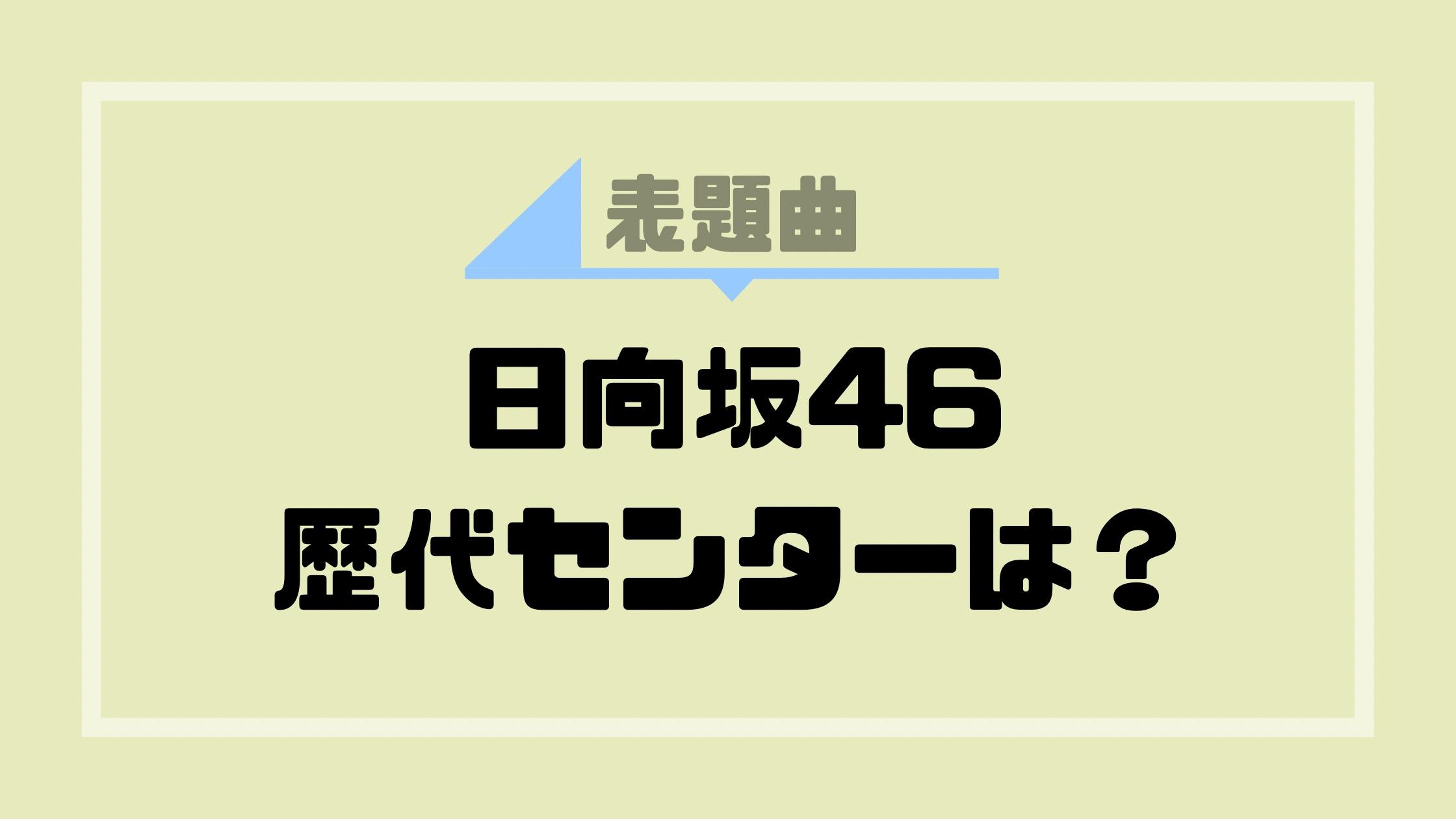 日向坂46時代のセンター【表題曲】