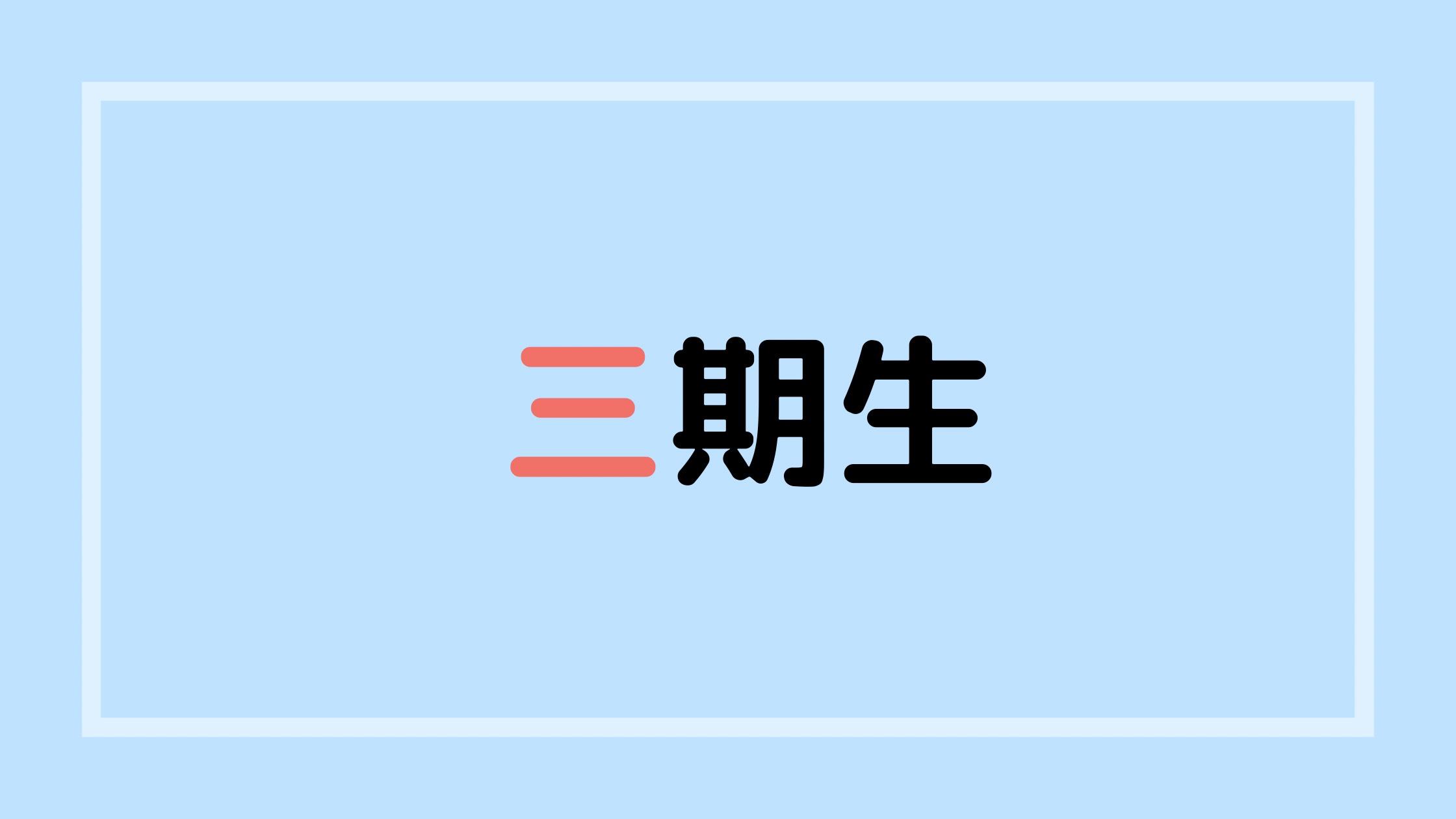 【日向坂46メンバー】三期生を全紹介!