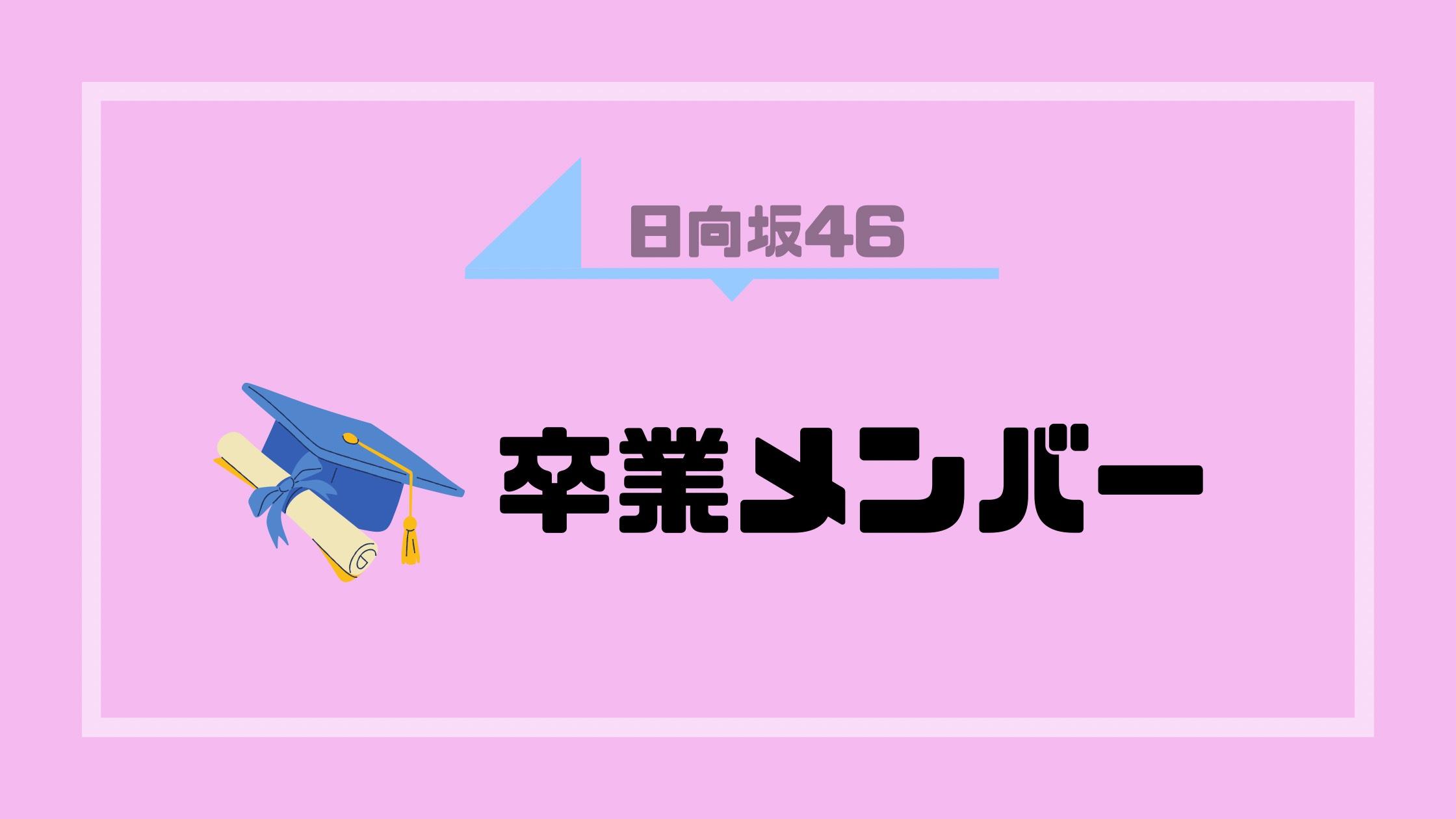 日向坂46を卒業した一期生メンバー【随時更新】