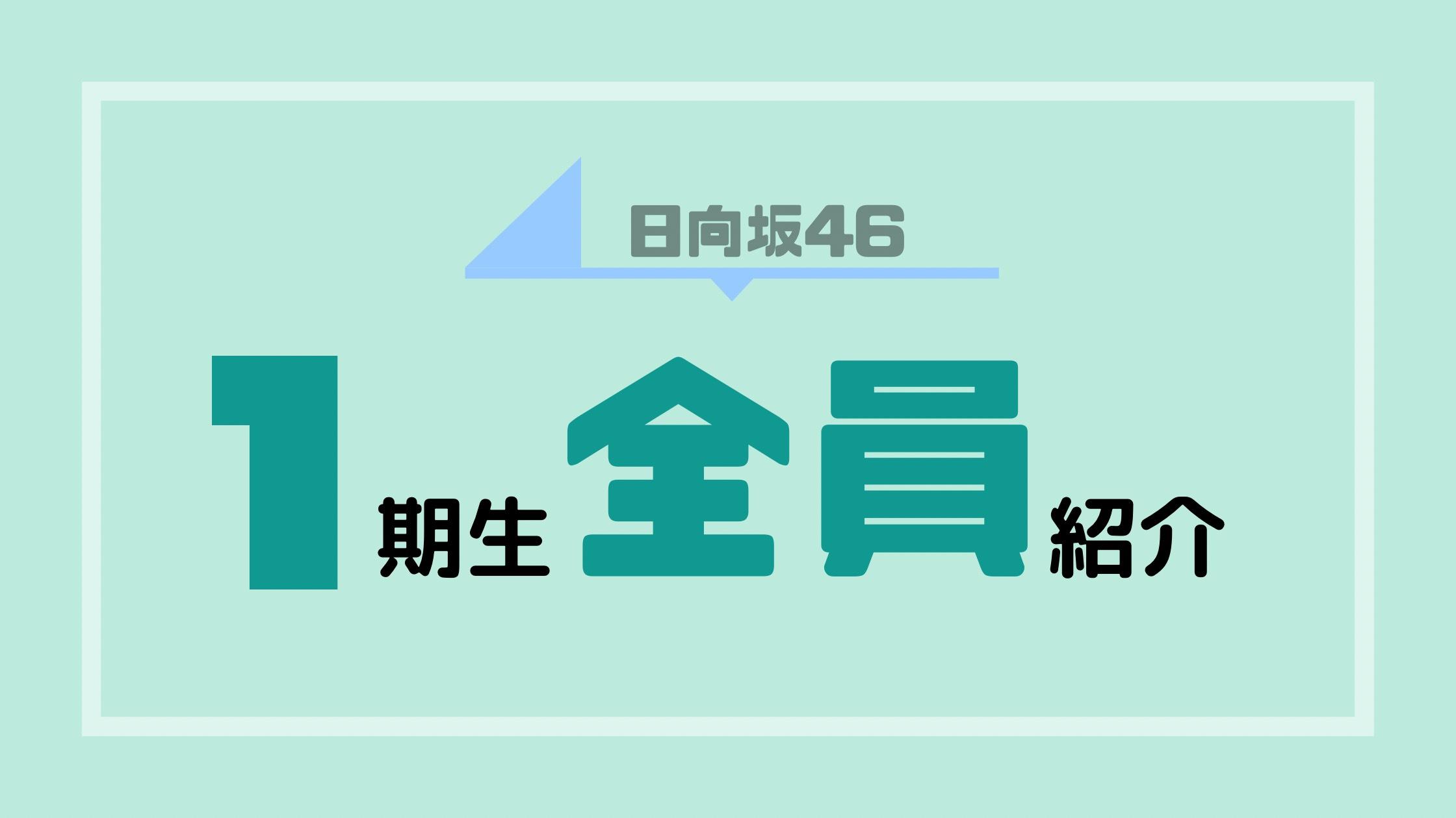 【最新版】日向坂46の一期生メンバー総まとめ