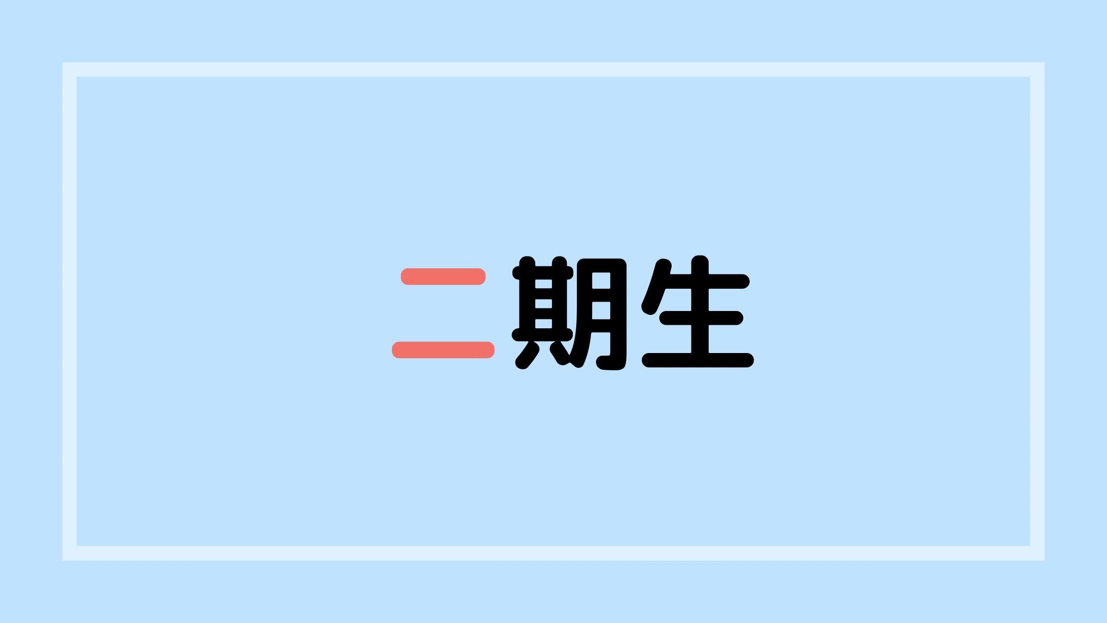 【日向坂46メンバー】二期生を全紹介!
