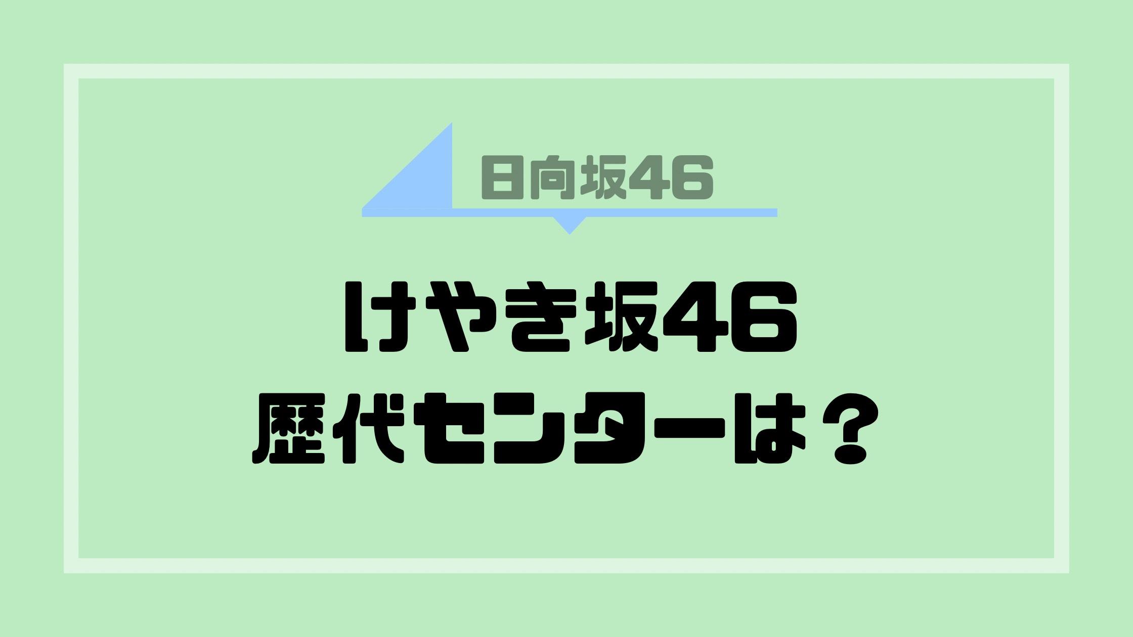 【日向坂の前身】けやき坂46時代のセンター