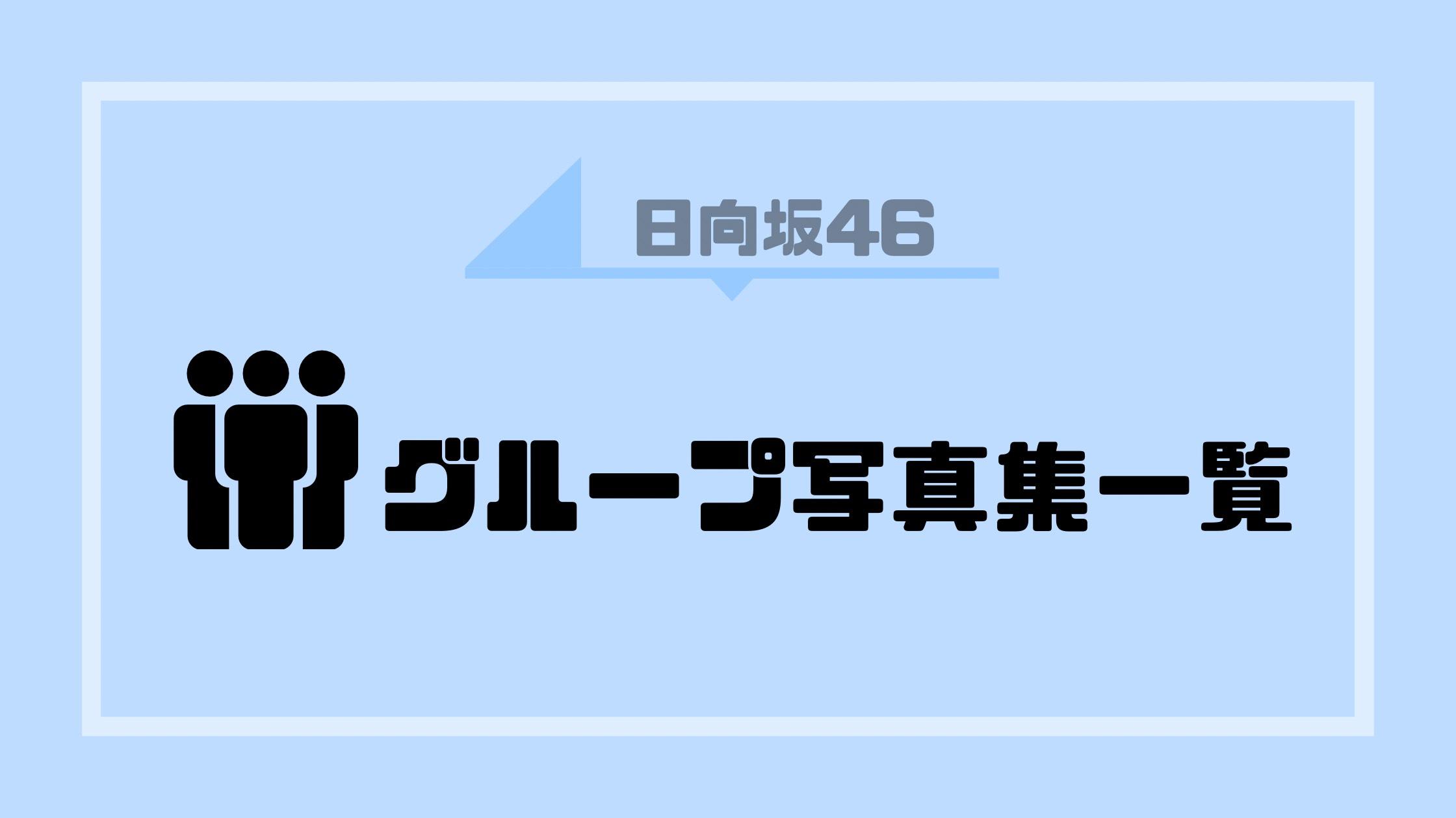 日向坂46のグループ写真集一覧