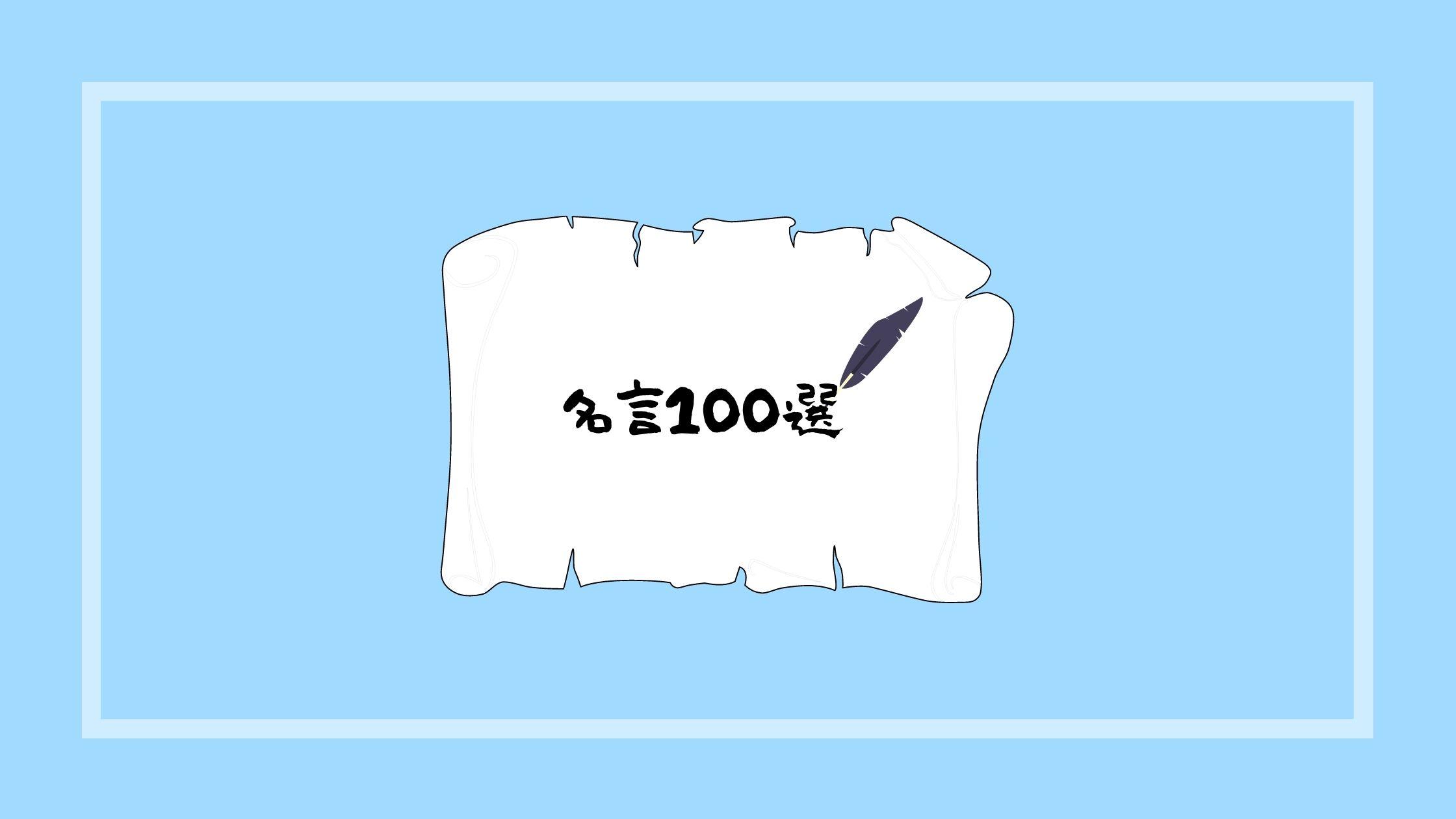 日向坂46の名言100選