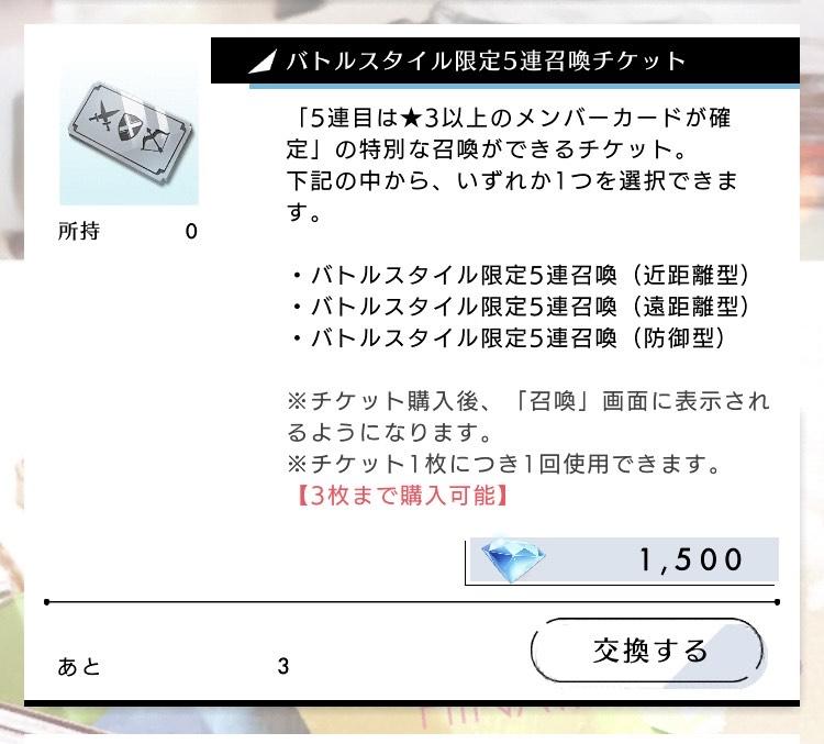 バトルスタイル限定5連召喚チケット