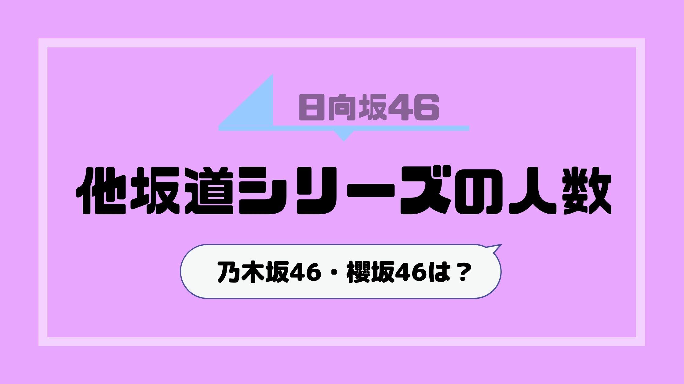 日向坂46以外の坂道シリーズの人数は?