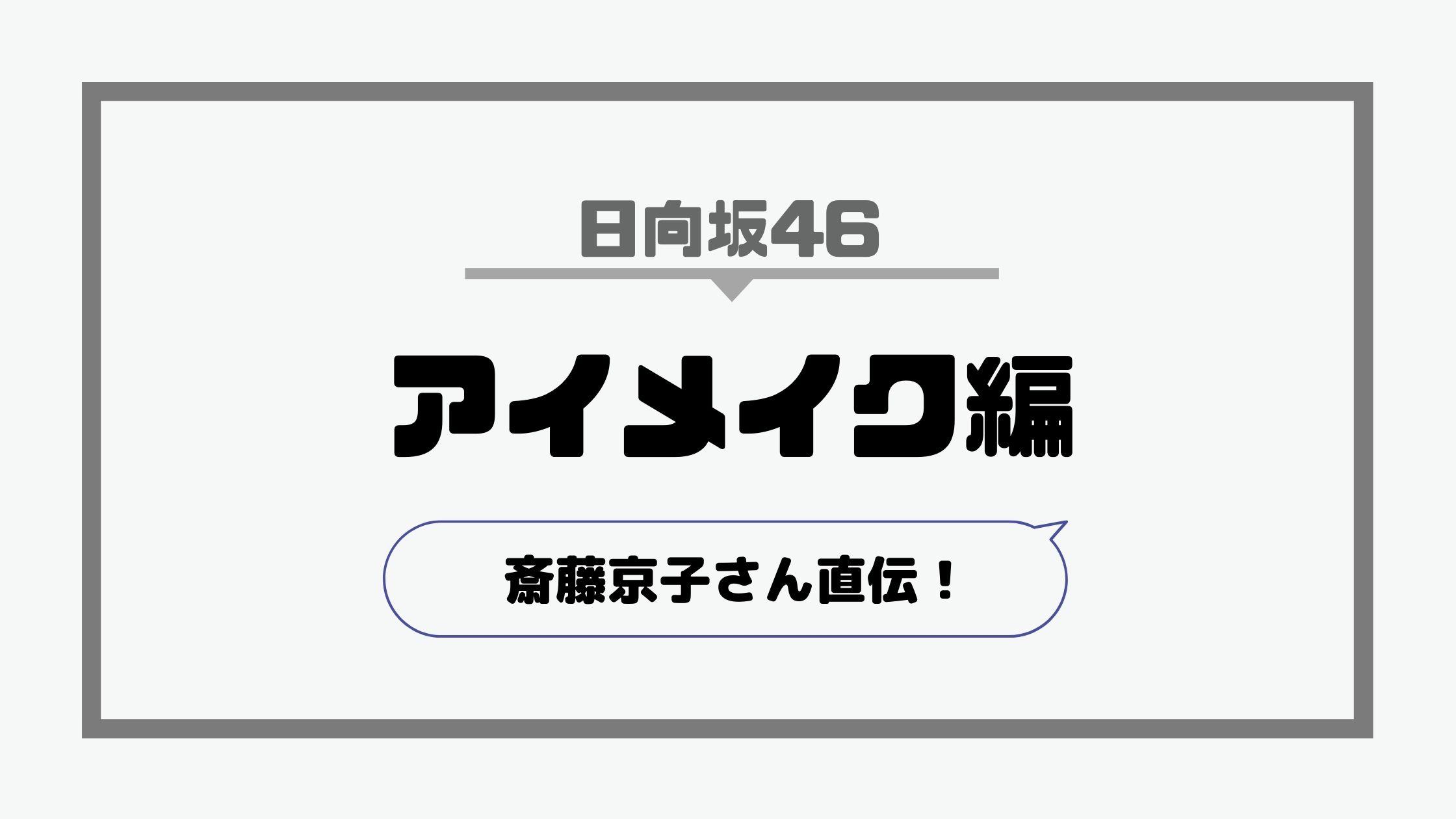 アイメイク編