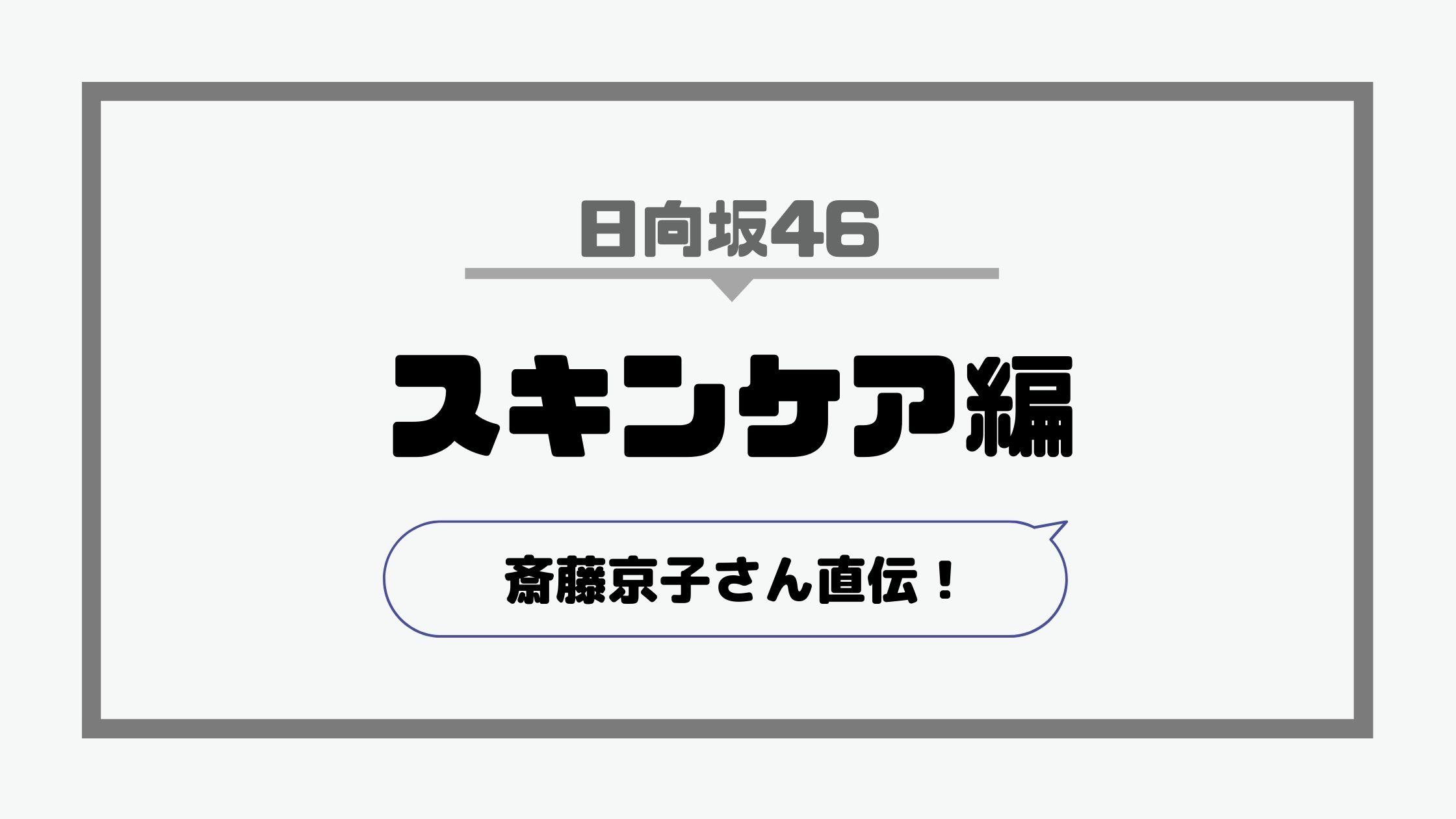 スキンケア編