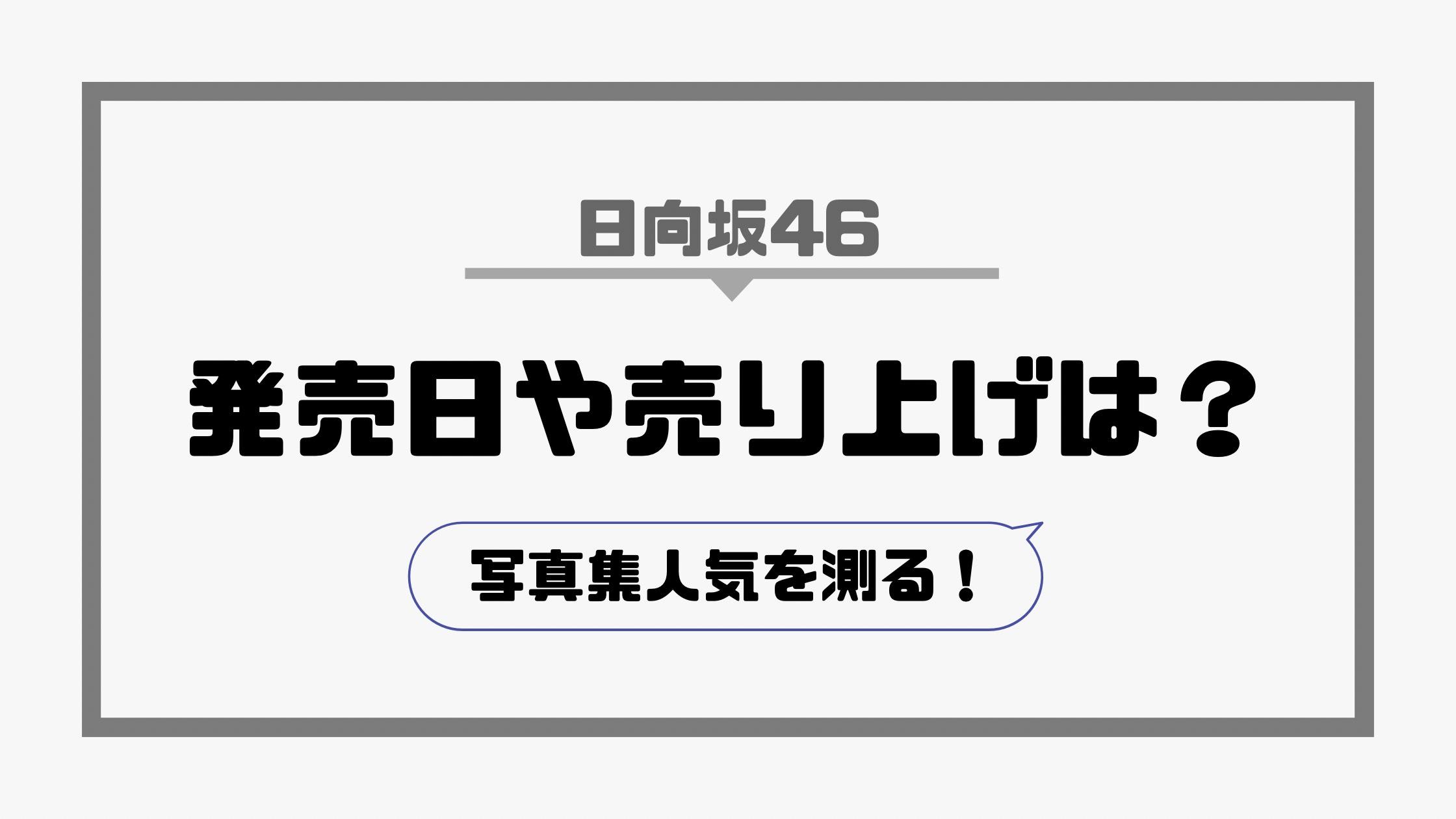 小坂菜緒・1st写真集の概要【発売日や売り上げは?】