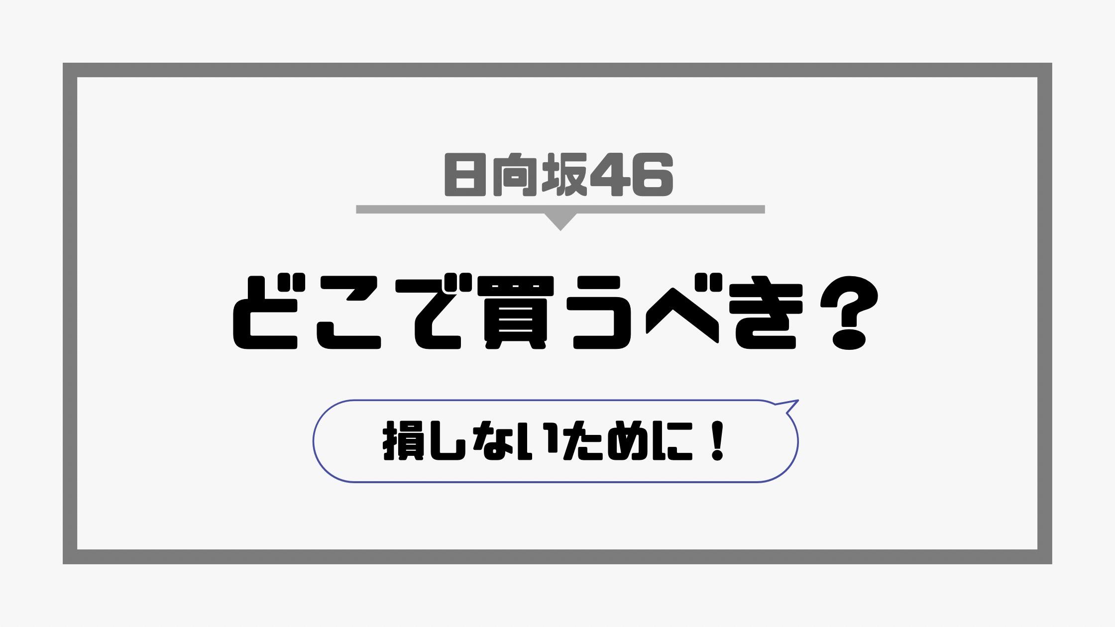 小坂菜緒・1st写真集はどこで買うべき?