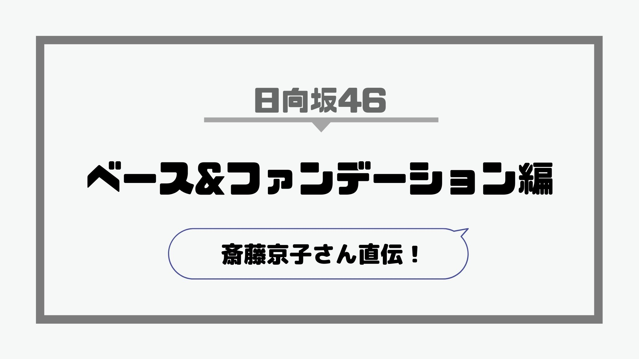 ベース&ファンデーション編
