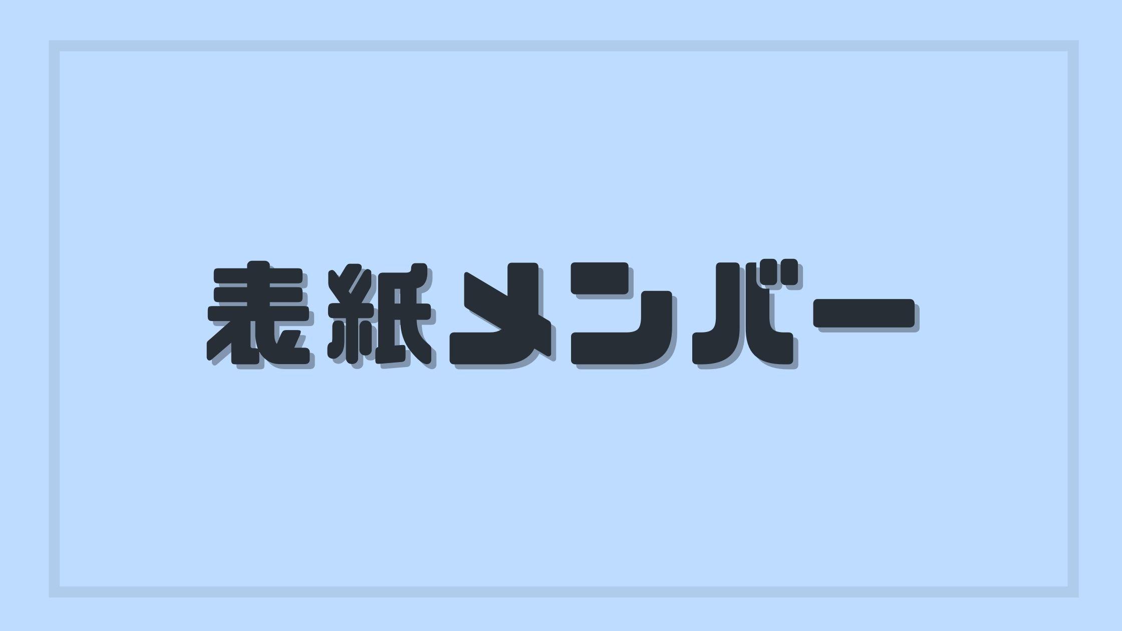 【日向坂46】1stアルバム『ひなたざか』表紙メンバーの違い