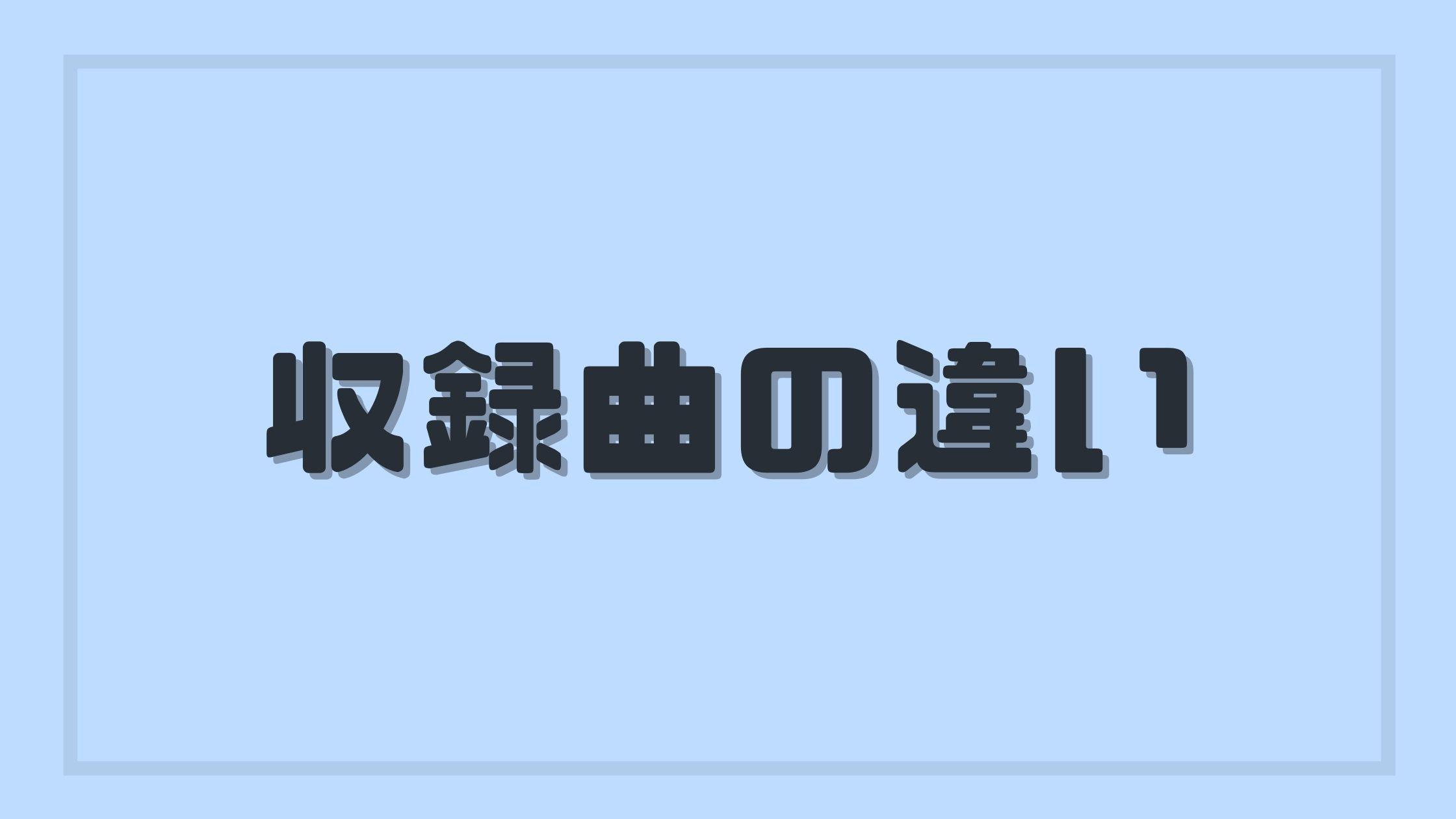 【日向坂46】1stアルバム『ひなたざか』収録曲の違い