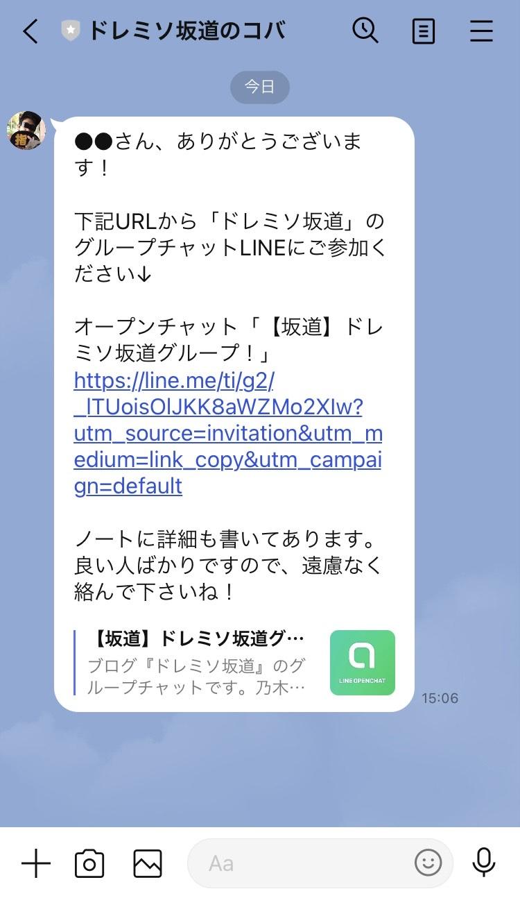 招待URLを送付
