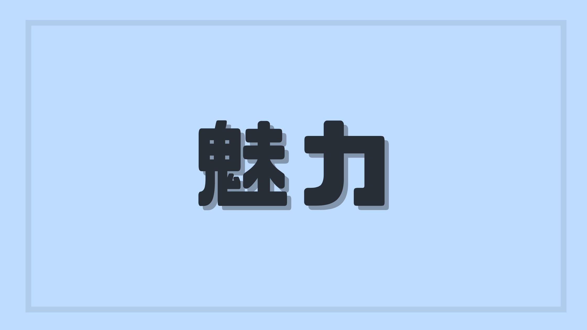 金村美玖さんが人気急上昇した理由3選【本人の魅力】