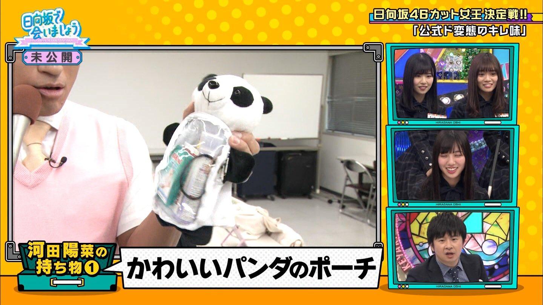 河田陽菜さん愛用のパンダのポーチ